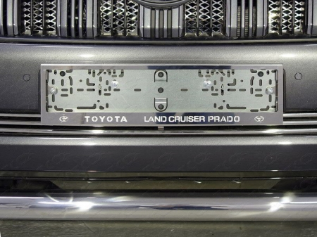 Toyota Land Cruiser 150 Prado Рамка номерного знака (комплект)